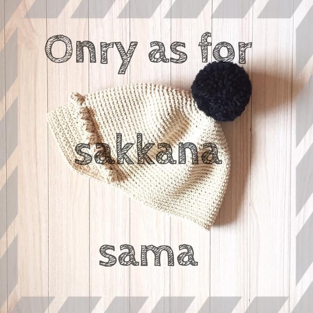 sakkana 様 専用ページ