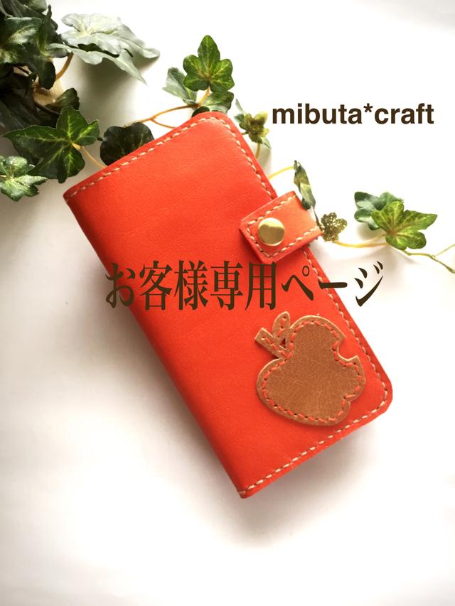 お客様専用 りんごちゃんiPhone 6s case