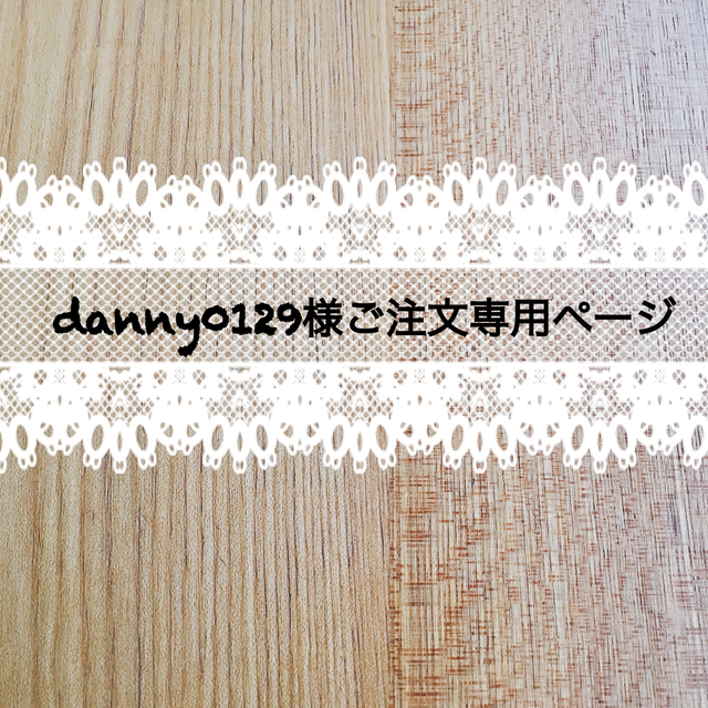 danny0129様ご注文専用ページ