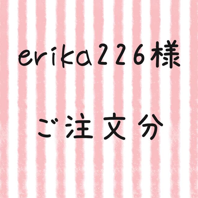 erika226様 ご注文分