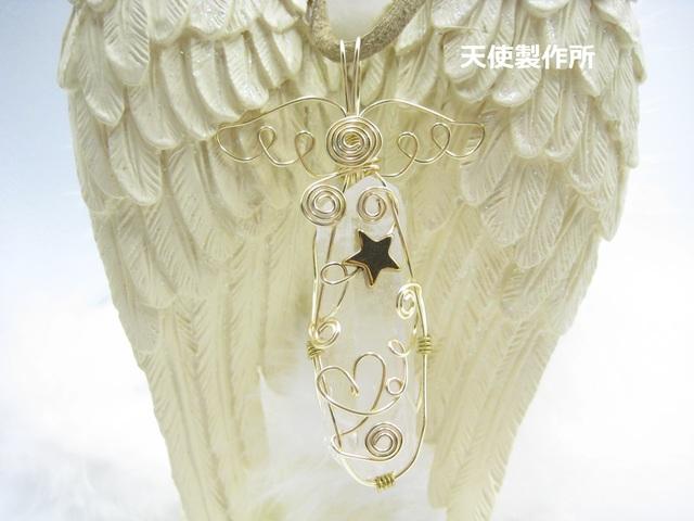 ヒマラヤ水晶原石と星のペンダント(金)