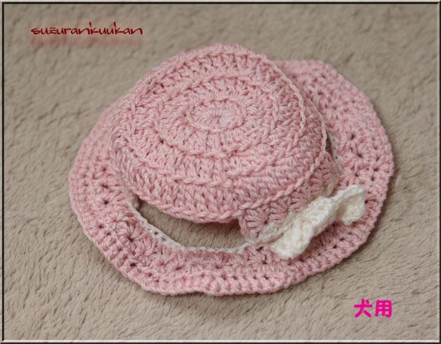 ★受注制作★【犬用】リボン付き帽子<...