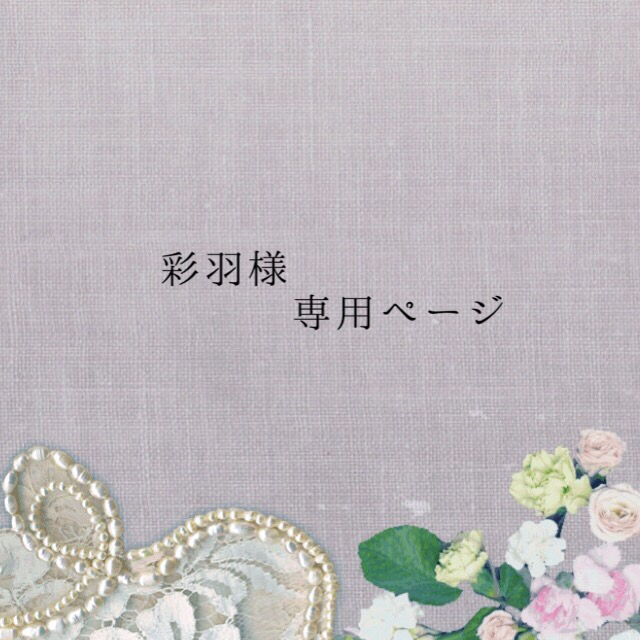 彩羽様専用ページ