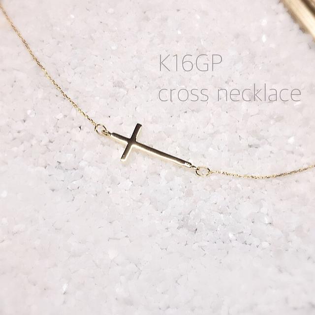 【再販】◇ 高品質 K16GP cross necklac...