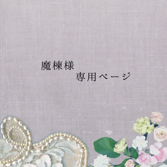 魔楝様専用ページ