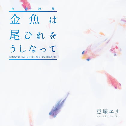 自選詩集「金魚は尾ひれをうしなって」