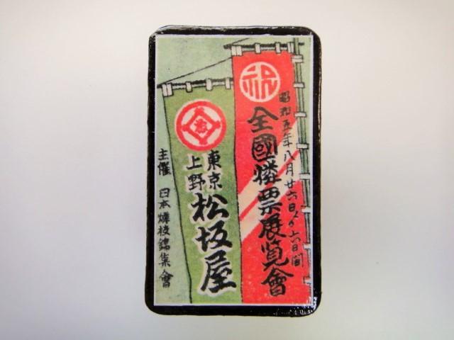 昭和レトロ ブローチ2299