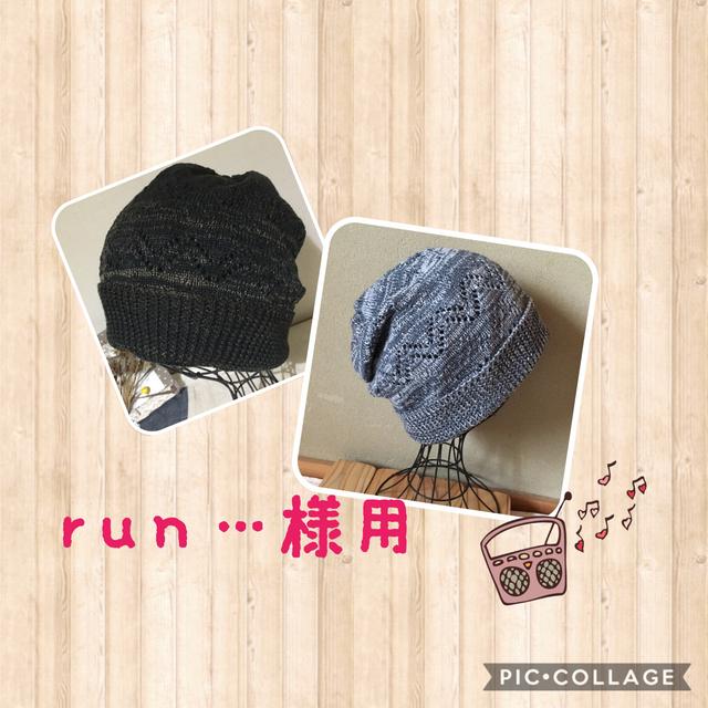 run...様専用 透かし編み帽子