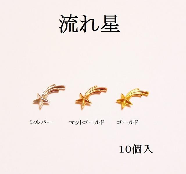 【マットゴールド】流れ星のパーツ 10個