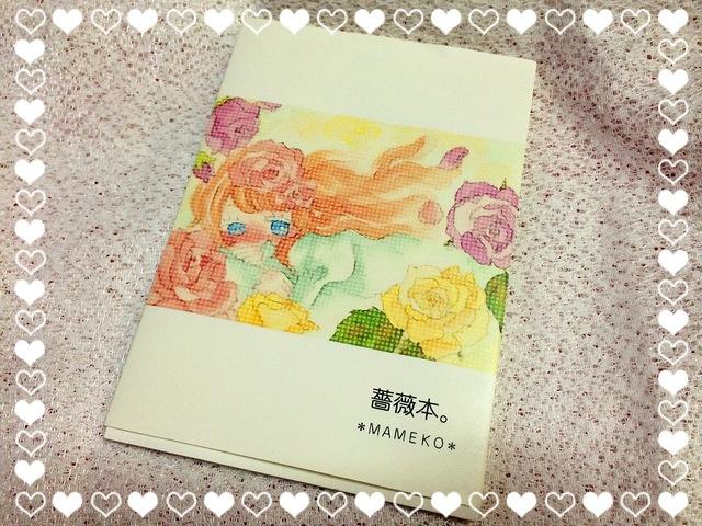*薔薇本。*