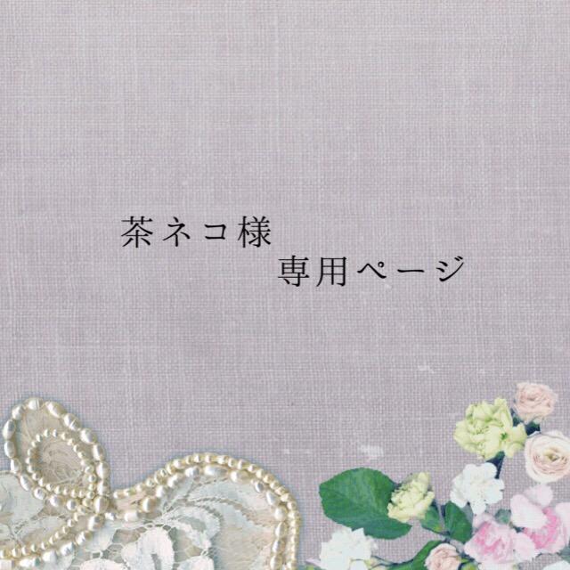茶ネコ様専用ページ