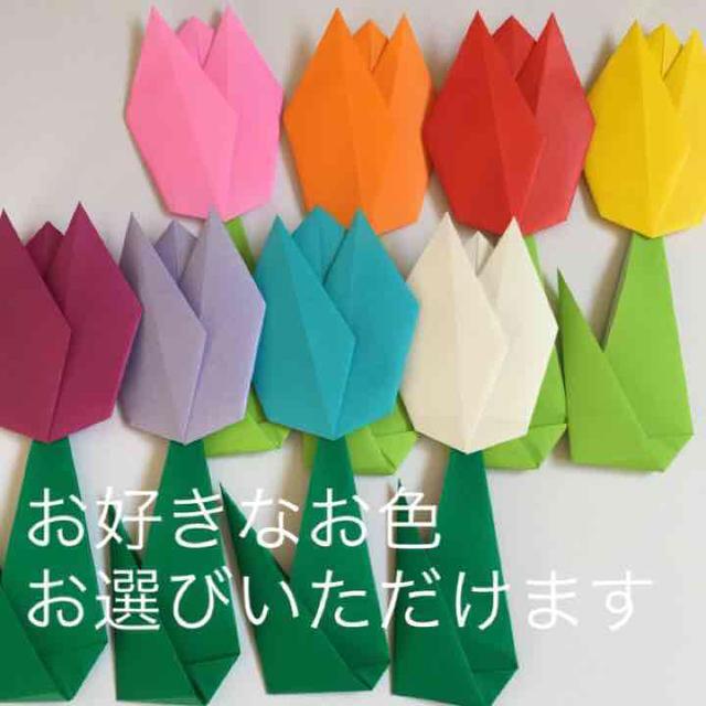 クリスマス 折り紙 チューリップ 折り紙 : minne.com