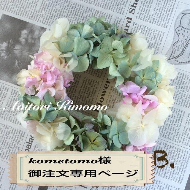 kometomo様 御注文専用ページ