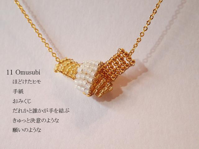 『秋にあう』Omusubi ネックレス(ゴールド・白・イエロー)