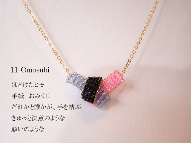 『new』Omusubi ネックレス(ピンク・ブラック・淡いブルー)