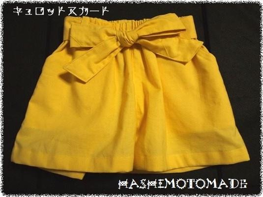 2〜3才用キュロットスカート