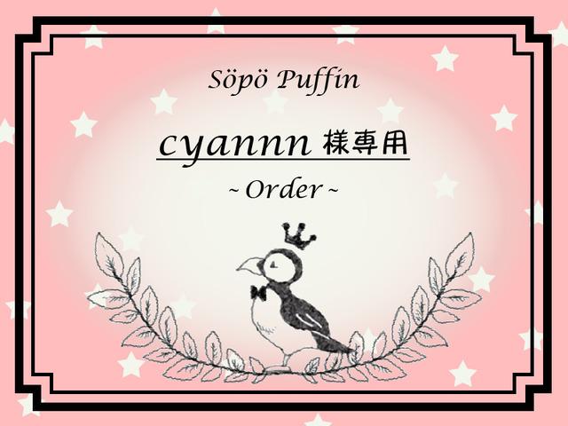 【cyannn 様専用ページ】