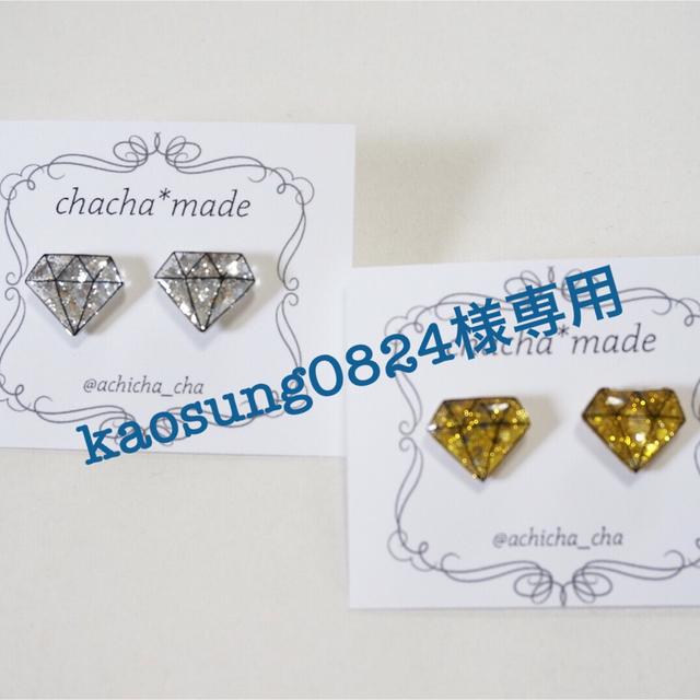 kaosung0824様専用ページ