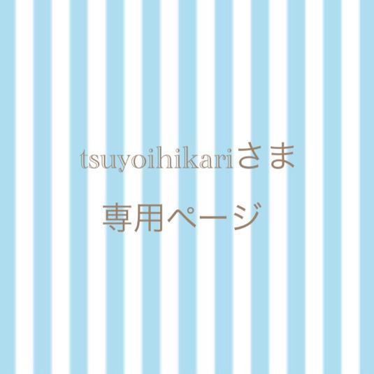 tsuyoihikari���� ���ѥڡ���