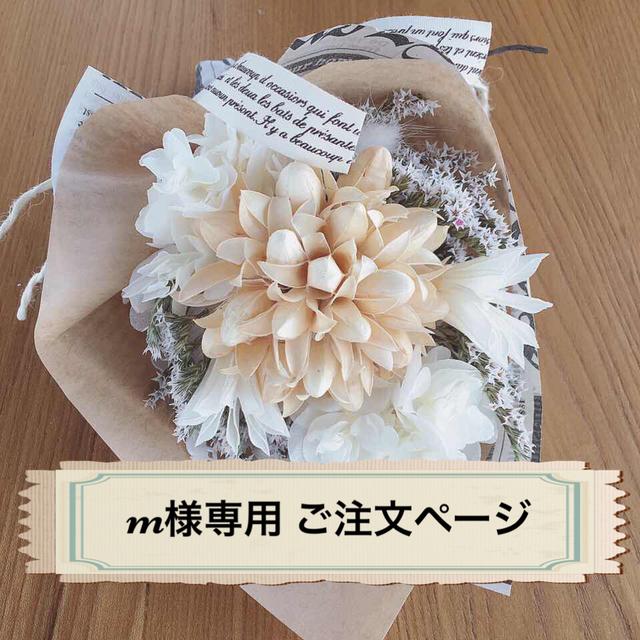 m様専用 ご注文ページ