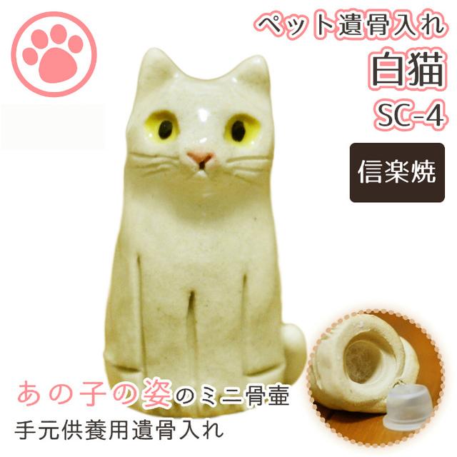 手元供養 ミニ骨壷 白 猫 ホワイト 手元...