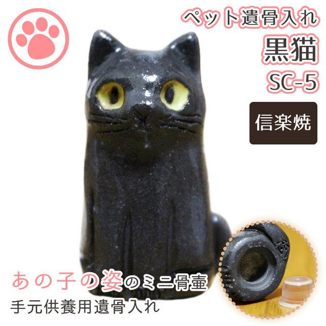手元供養 ミニ骨壷 黒 猫 ブラック 手元...