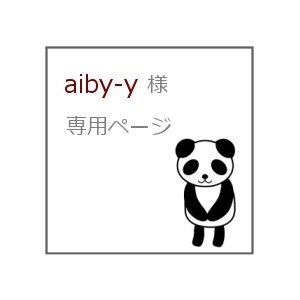 aiby-y 様 専用ページ