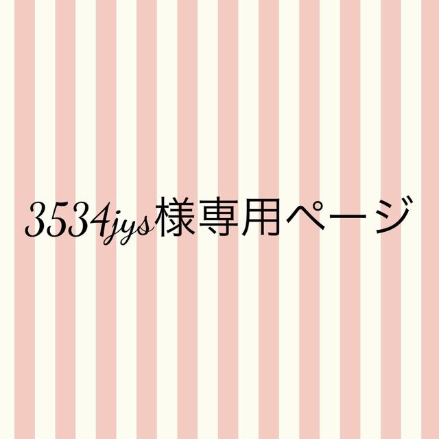 3534jys様専用ページ