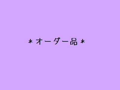 *お客様オーダー品/ロゼット*