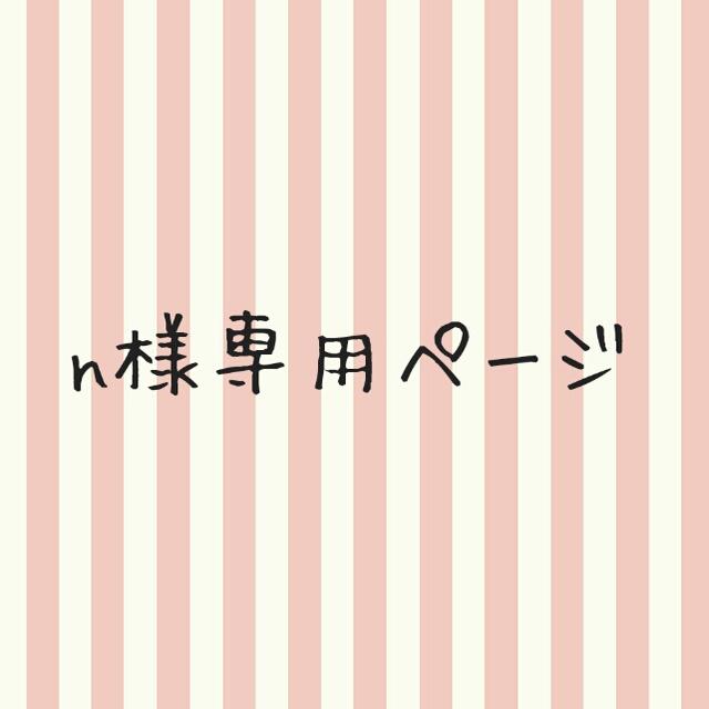 no123様専用ページ