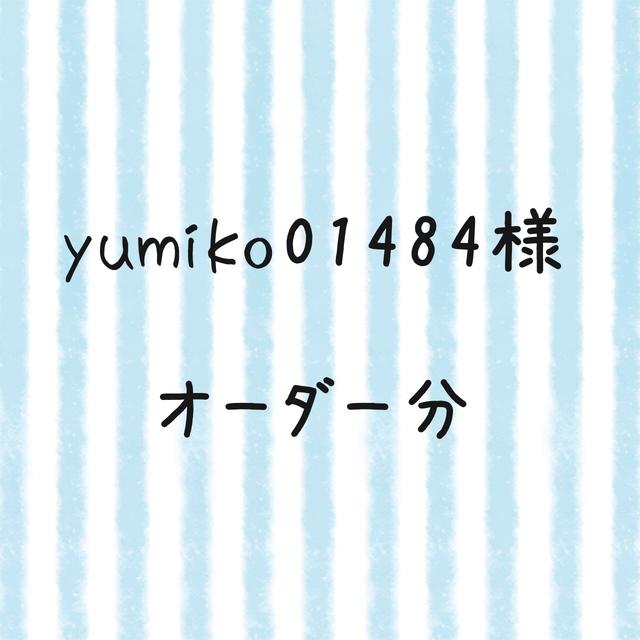 yumiko01484様 オーダー分