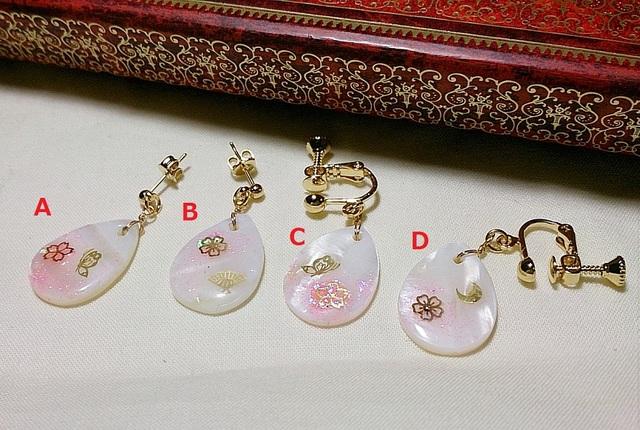 桜シェルのイヤリング 4種【受注製作...