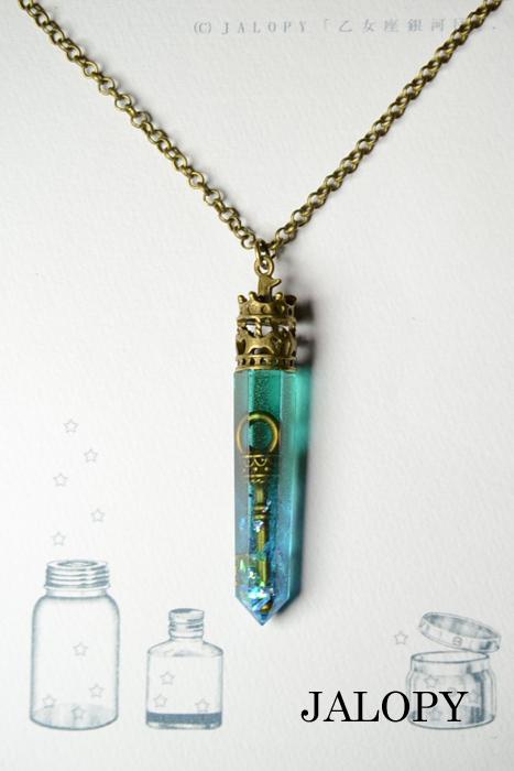 鍵結晶のネックレス-潜水艦-