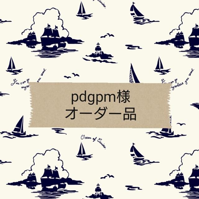 【pdgpm様専用】オーダー品