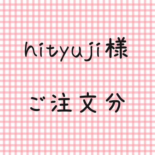 hityuji様 ご注文分