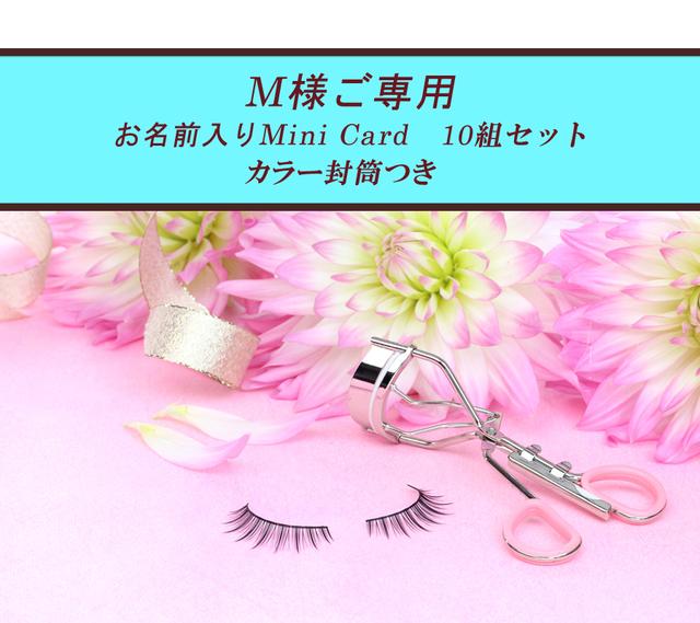 ★M様ご専用お名前入りミニカード(カラ...