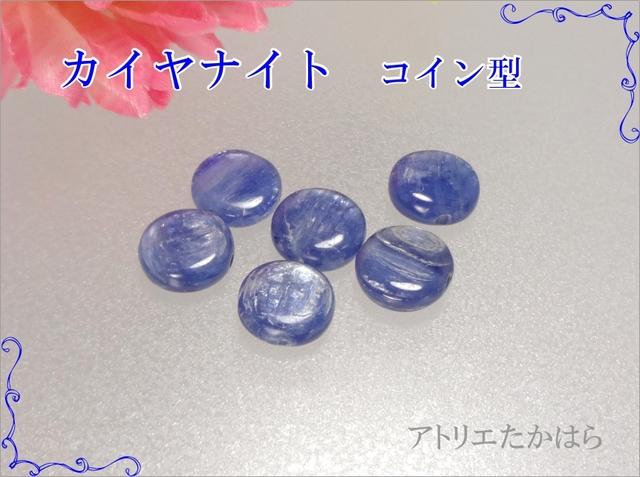 カイヤナイト コイン型 ブラジル産 AAA 10mm m0002