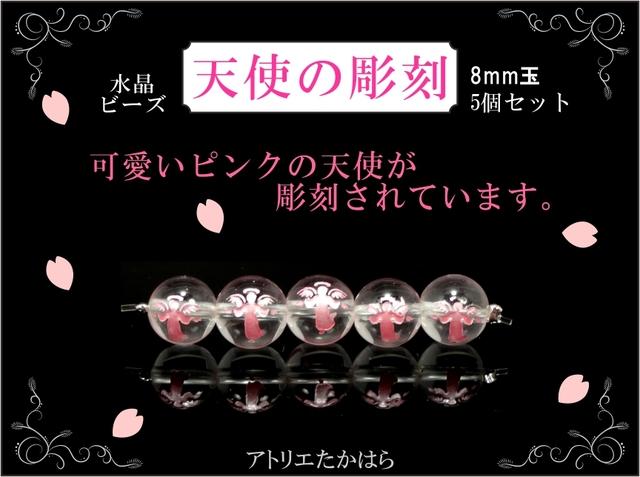 気分うきうき 天使の彫刻 水晶ビーズ 8mm玉 5個セット m0028
