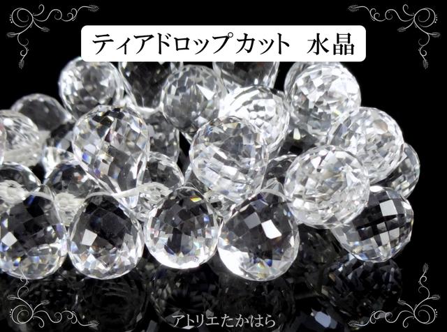 ティアドロップカット 水晶 14mm×10m...