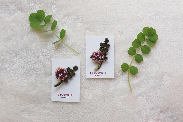 春の花【レンゲソウのブローチ】