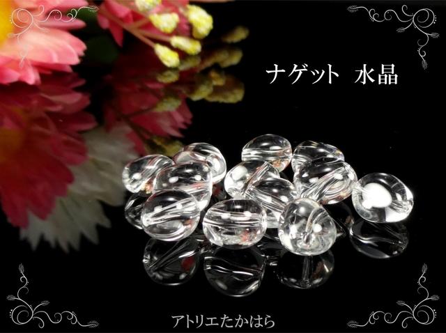 ぷっくりかわいい ナゲット 水晶 8〜...