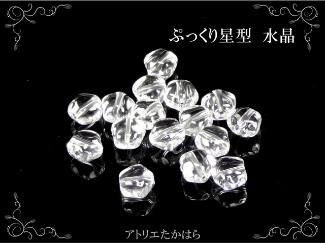 ぷっくりかわいい 星型 水晶 8mm 5個...