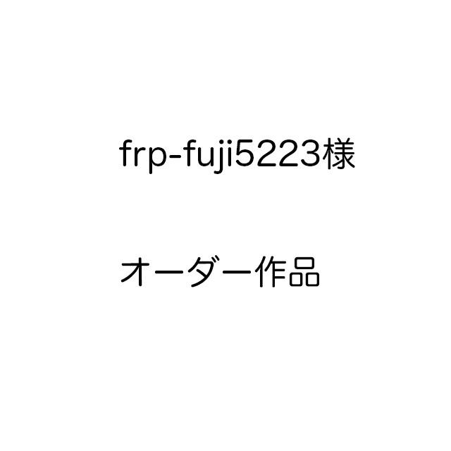 frp-fuji5223様オーダー作品