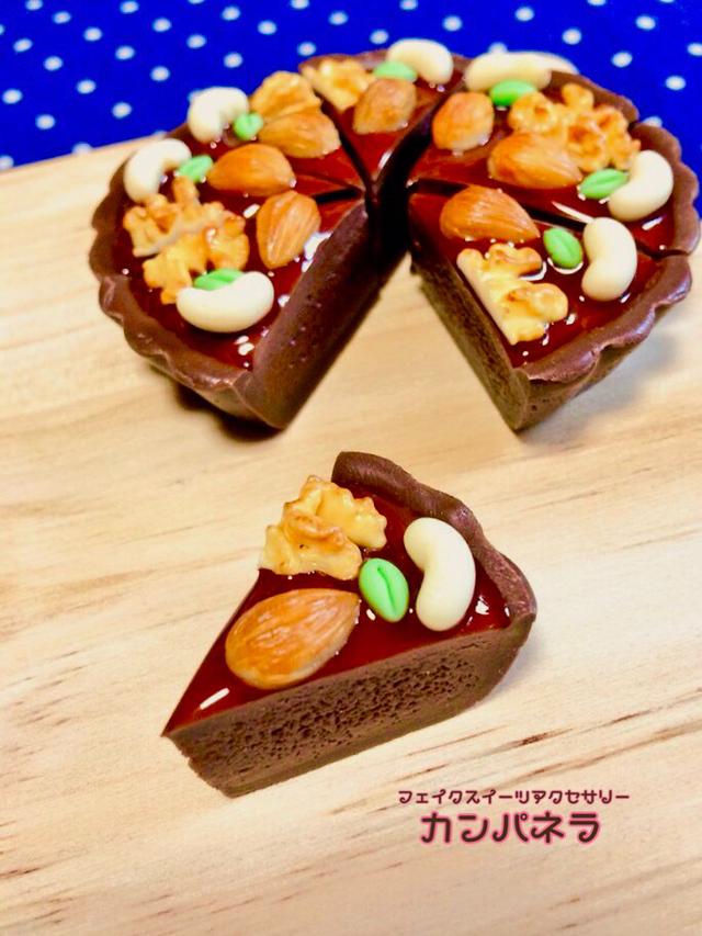 チョコナッツタルト・チャーム(1ピース...