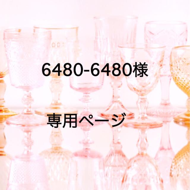 6480-6480様専用ページ