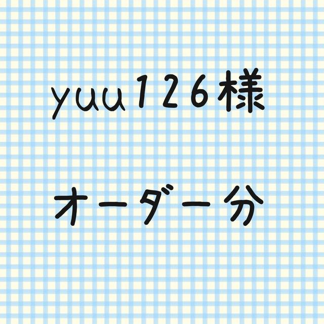 yuu126様 オーダー分