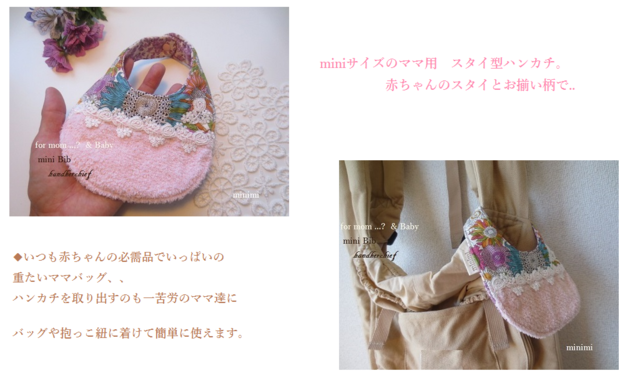・mini Bib handkerchief (小さなスタイ)