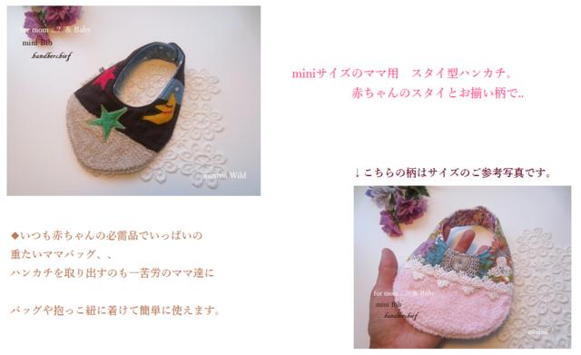 ・mini Bib handkerchief (小さなスタイ)