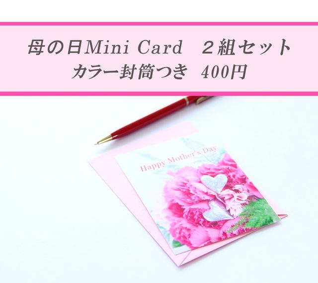 ★母の日のミニカード(カラー封筒つき...