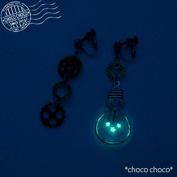 星空電球・青 イヤリング
